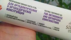 """Отзыв от mari23400: Зубная паста-гель """"Для ортодонтических и ортопедических конструкций"""""""