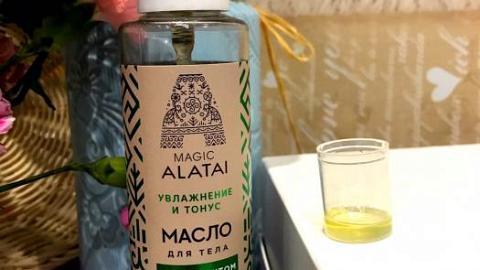 Отзыв: Масло для тела «Мagic ALATAI» «Увлажнение и тонус»