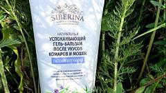 Отзыв от Марина777: Успокаивающий гель-бальзам после укусов комаров и мошек гипоаллергенный