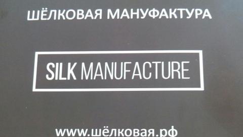 Отзыв: Рукавица для пилинга тела из плотного шелкового крепа Шелковая мануфактура