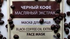 """Отзыв: Маска для лица """"Черный кофе"""""""