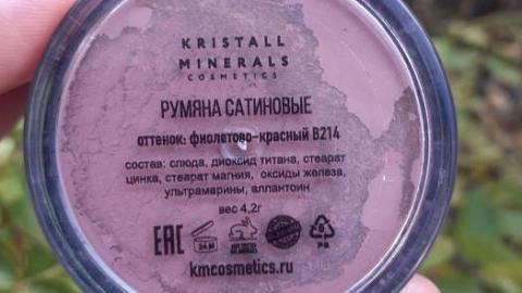 Отзыв: Румяна сатиновые, красно-фиолетовые B214