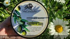 Отзыв: Маска с ароматом лавра