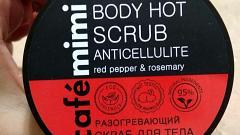 Отзыв: Скраб для тела разогревающий Антицеллюлитный Cafe Mini