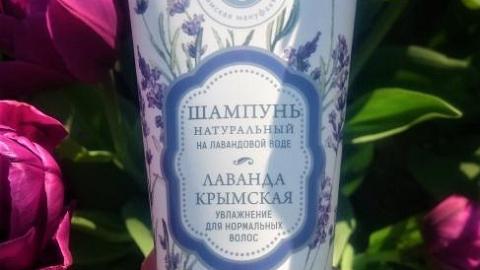 Отзыв: Лаванда крымская -  шампунь от Дома природы