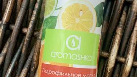 Отзыв: Гидрофильное масло для душа «Цитрон» от Aromashka- Просто Восторг!
