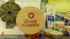 Отзыв: Питательная и увлажняющая тыквенная маска от  Beauty Garden