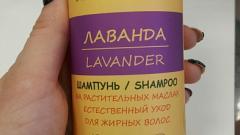 Отзыв: Шампунь для жирных волос Лаванда Levrana