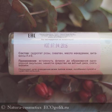 Шейк Розовый для снятия макияжа Chocolatte - отзыв Экоблогера Natura-cosmetics