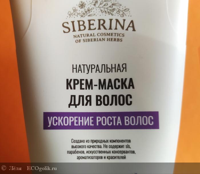 Крем – маска от Siberina поможет активизировать рост волос - отзыв Экоблогера Лёля