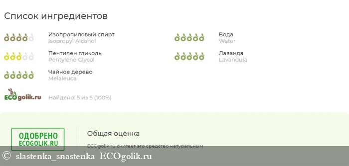 Отличная защита с приятным ароматом лаванды! - отзыв Экоблогера slastenka_snastenka