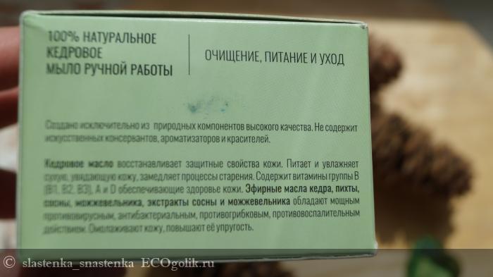 Кедровая нега для нежности рук! - отзыв Экоблогера slastenka_snastenka