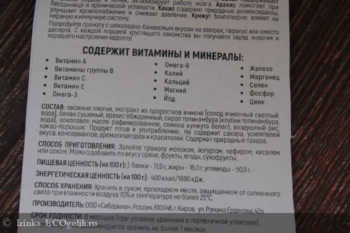 Siberina Гранола шоколадная с бананом - отзыв Экоблогера Irinka