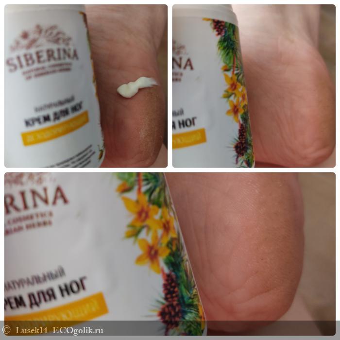 Крем для ног Дезодорирующий от Siberina для красивых пяточек - отзыв Экоблогера Lusek14