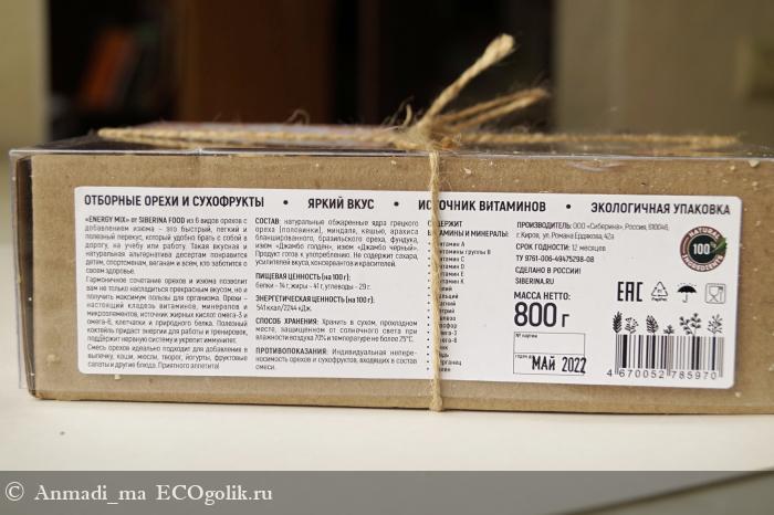 Целая коробка орехового микса! Каждый орешек как на подбор! - отзыв Экоблогера Anmadi_ma