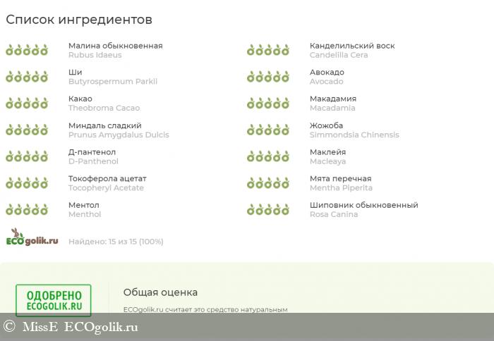 Охлаждающий солнцезащитный бальзам от Siberina - отзыв Экоблогера MissE