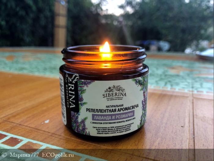 Репеллентная аромасвеча Лаванда и розмарин Siberina - отзыв Экоблогера Марина777