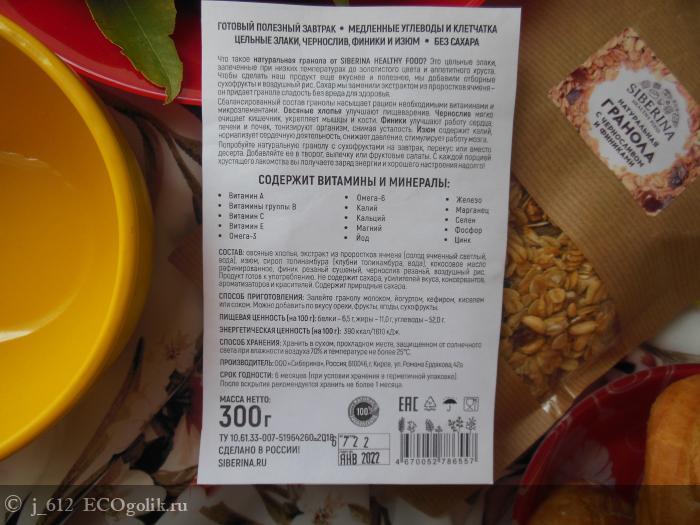 НАТУРАЛЬНАЯ ГРАНОЛА С ЧЕРНОСЛИВОМ И ФИНИКАМИ SIBERINA HEALTHY FOOD - отзыв Экоблогера j_612