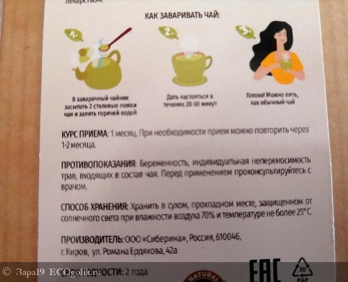 Вкусный и полезный чай - отзыв Экоблогера Зара19