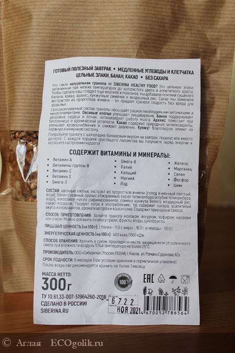 Натуральная гранола Шоколадная с бананом от Siberina - по-настоящему вкусно! - отзыв Экоблогера Аглая