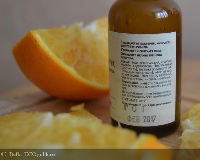 Лосьон для рук с бактерицидным эффектом Апельсин МиКо - отзыв Экоблогера Bella
