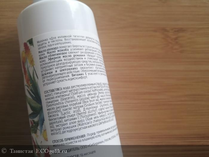 Натуральное молочко нежно ухаживает и защищает - отзыв Экоблогера Танистая