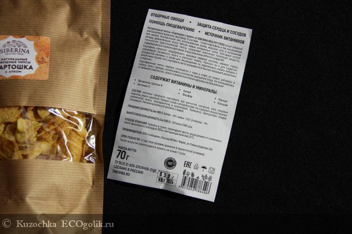 Безвредные картофельные чипсы SIBERINA - отзыв Экоблогера Kuzochka