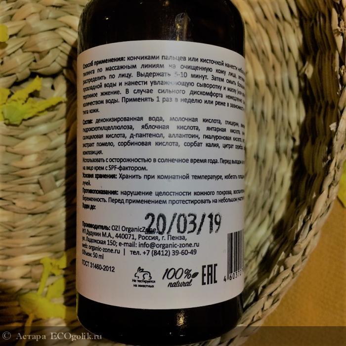 Пилинг для лица с АНА-кислотами от OrganicZone - обновление кожи без шелушения - отзыв Экоблогера Астара