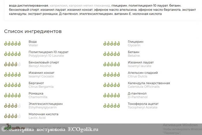 Мягкое очищение проблемной кожи - отзыв Экоблогера екатерина кострюкова
