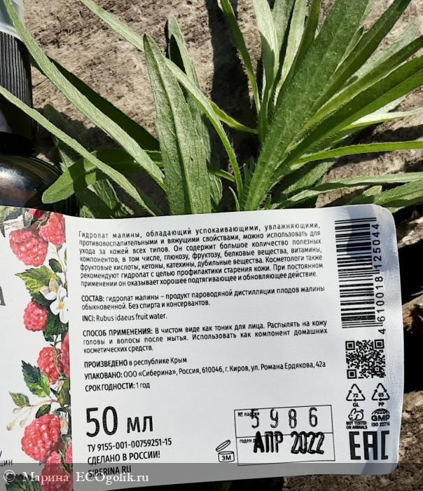 Гидролат малины: увлажнение и польза для кожи лица - отзыв Экоблогера Марина