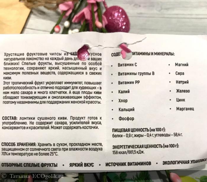 Натуральные фруктовые чипсы Киви  Siberina - отзыв Экоблогера Татьяна
