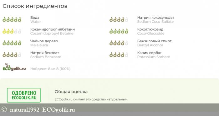 Нежное бытовое средство, с приятным лёгким травяным ароматом - отзыв Экоблогера natural1992