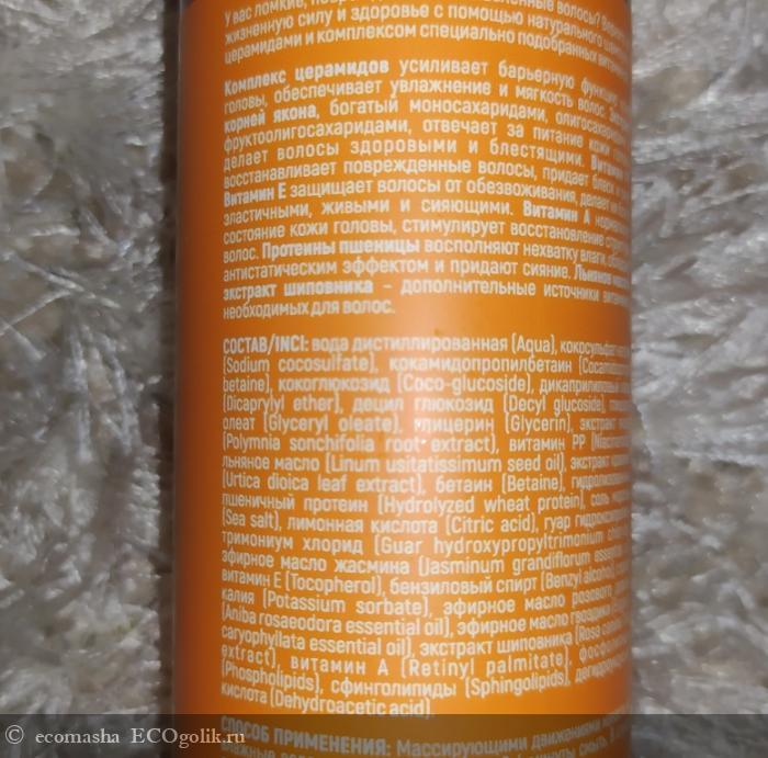 Укрепляю волосы шампунем с керамидами - отзыв Экоблогера ecomasha
