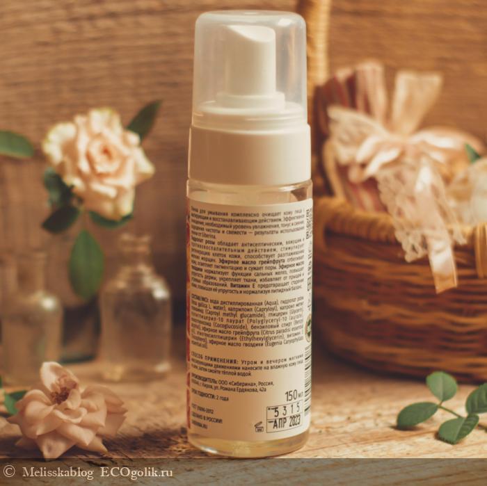 Мягкое очищение для жирной кожи. - отзыв Экоблогера Melisskablog