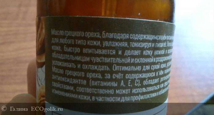 Отличное масло для массажа лица - отзыв Экоблогера Галина