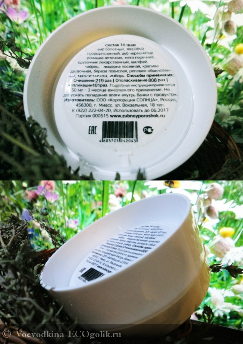 Зубной порошок Солнечный зайчик - отзыв Экоблогера Vita Viridi