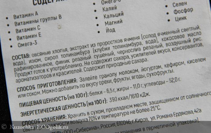 Гранола с черносливом и финиками SIBERINA - отзыв Экоблогера Kuzochka
