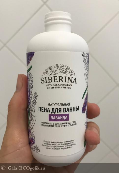 И снова лаванда: пена для ванны от Siberina - отзыв Экоблогера Gala