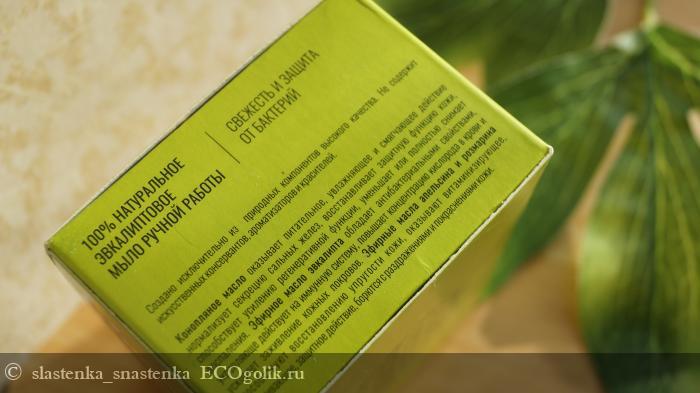 Эвкалипт - подарит свежесть и от бактерий защитит. - отзыв Экоблогера slastenka_snastenka