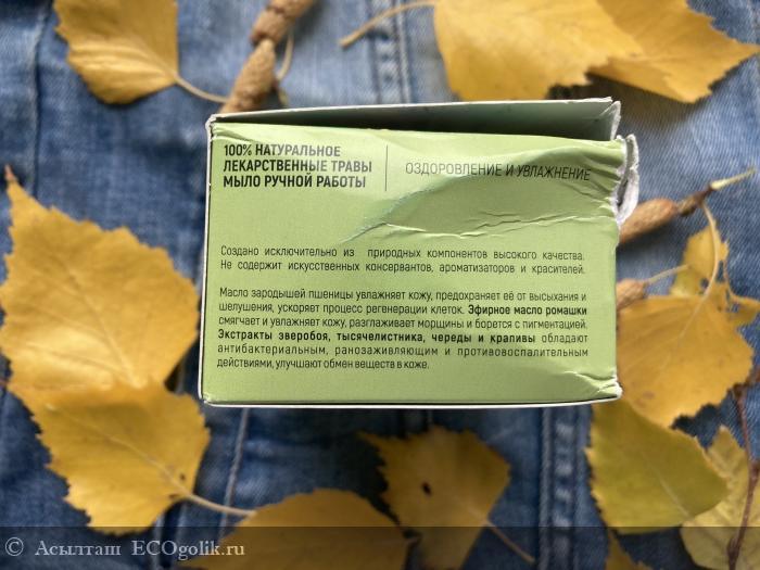 Душистое мыло Лекарственные травы нежно очищает и обладает легким скрабирующим эффектом. - отзыв Экоблогера Асылташ