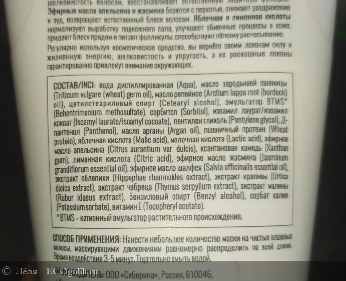 Отличная прическа на каждый день при помощи маски с АНА – кислотами от Siberina - отзыв Экоблогера Лёля