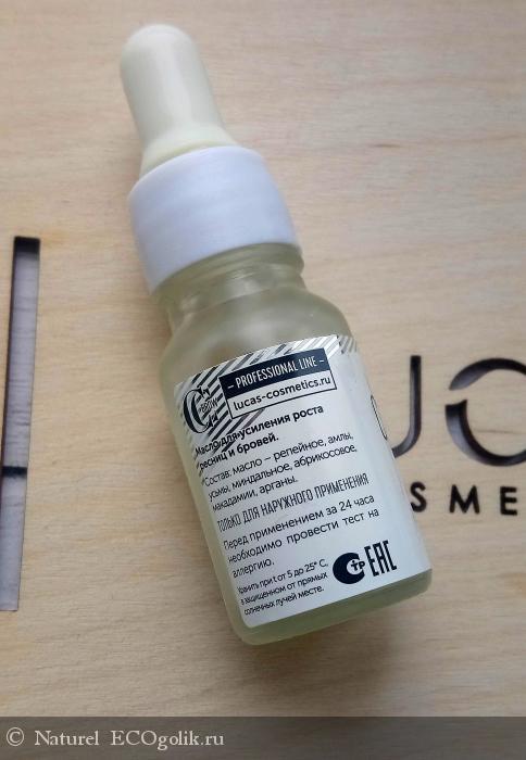 Масло для роста ресниц и бровей LASH OIL от CC BROW - отзыв Экоблогера Naturel