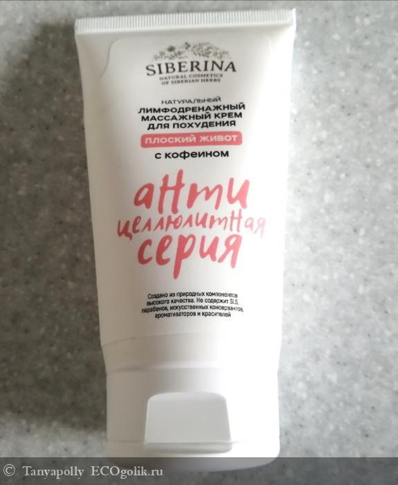 Похудение с помощью массажного крема от SIBERINA - отзыв Экоблогера Tanyapolly