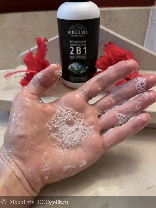 Шампунь для мытья волос и тела - отзыв Экоблогера MoonLyly