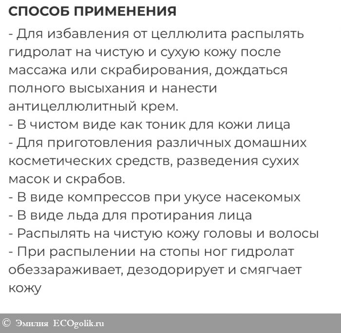 Гидролат для лица «мандарин» SIBERINA - отзыв Экоблогера Эмилия