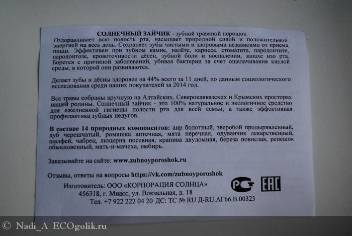 Зубной порошок Солнечный зайчик - отзыв Экоблогера nadi.ko