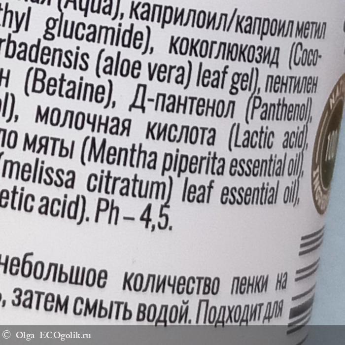 Увлажняющая мусс-пенка для интимной гигиены Снятие раздражения после депиляции от SIBERINA. - отзыв Экоблогера Olga