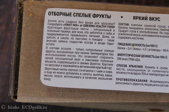 Siberina Фруктовые чипсы Стройность и энергия - отзыв Экоблогера Irinka