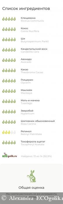 Кокосик для губ - отзыв Экоблогера Alexandra
