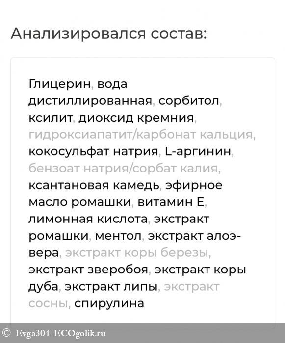 Зубная паста с сертификатом COSMOS NATURAL от Siberina 🙌👏 - отзыв Экоблогера Evga304